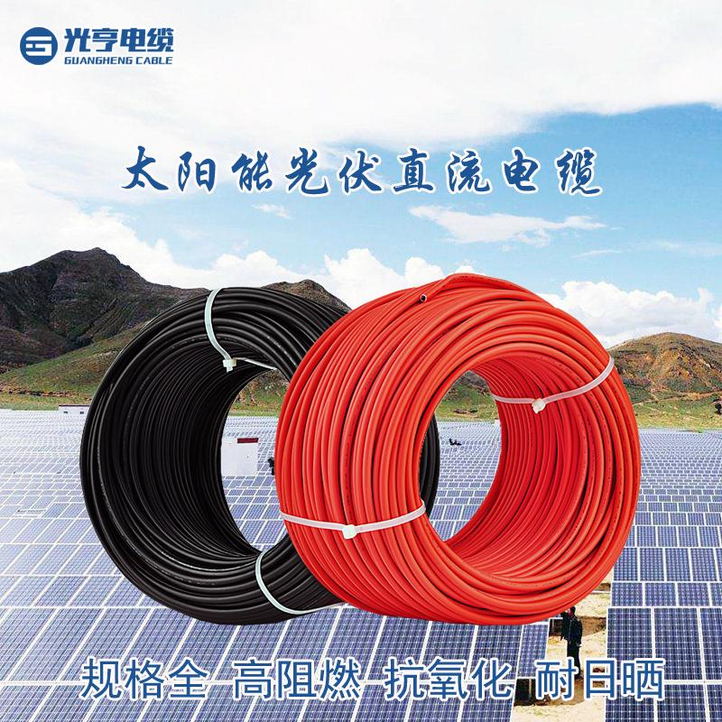 H1Z2Z2-K4平方光伏电缆