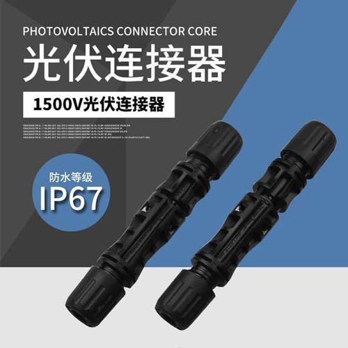 MC4光伏接头