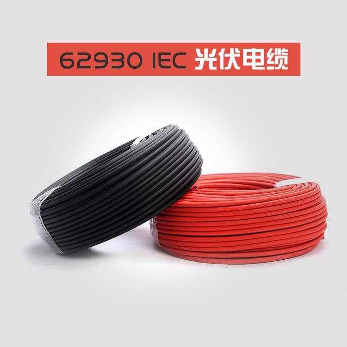 62930IEC131光伏电缆_ IEC光伏线 IEC标准光伏线 IEC认证光伏电线缆  太阳能电缆